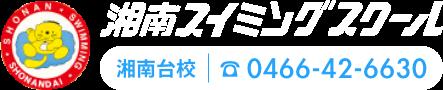 湘南スイミングスクール湘南台校