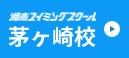 湘南スイミングスクール茅ヶ崎校