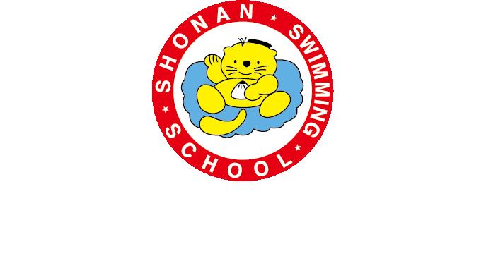 湘南スイミングスクール